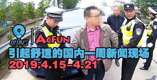 【现场云|AcFun】引起舒适的国内一周新闻现场