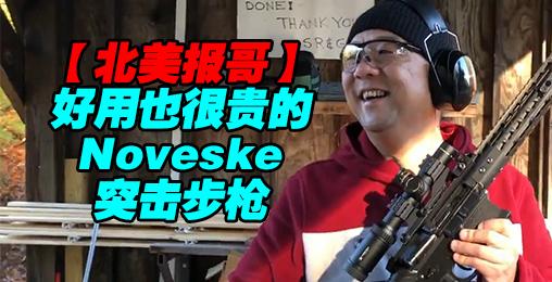 【北美报哥】好用得喷火猪Noveske突击步枪