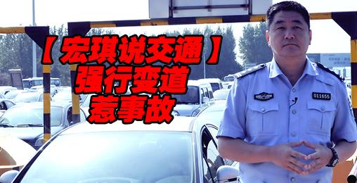 【宏琪说交通】强行变道惹事故