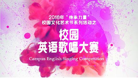 2016上海工艺美术学院英语歌曲大赛 - AcFun弹