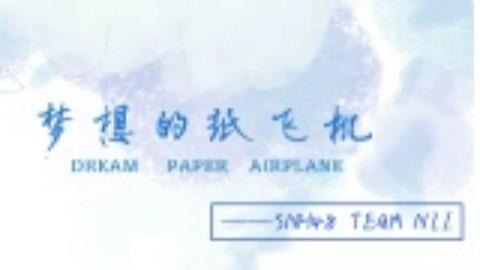 《梦想的纸飞机》snh48 team nii 2016总选举应援视频