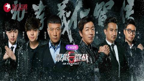 """《极限挑战第二季》第5期:""""花样男子特辑"""""""