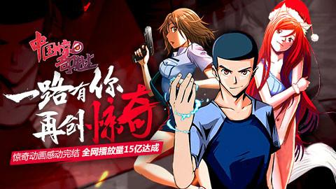如何评价国产动画《中国惊奇先生》?