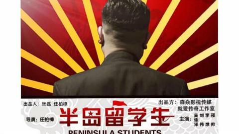 【1080p】【剧情片】半岛留学生【2016】【中文字幕】 金三胖首次亮相