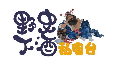 《广告兴师》001-战国策秦下酒临周求九鼎-位视频野史图片