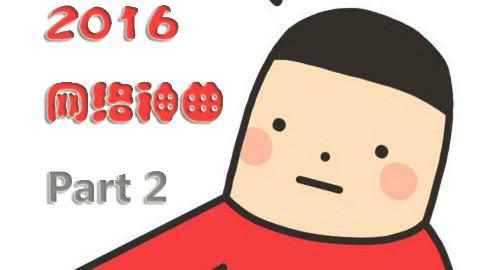 """2016神曲""""史上最强网络流行语串烧说唱""""《什么鬼》part-2"""