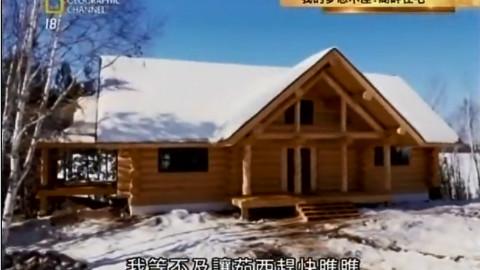 【纪录片】【我的梦想木屋】英语中字标清