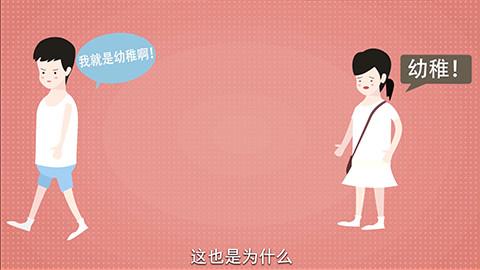 爱之年华青少年性教育课 4 青春期 - AcFun弹幕