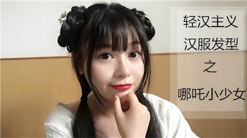 【汉元素发型】轻汉主义 肉肉仙君原创轻汉服发型之哪吒小少女