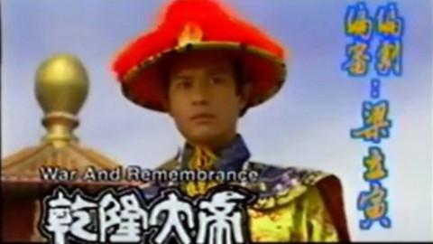 1998【乾隆大帝】【国语02-20完】 14