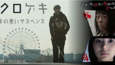 [深夜剧] 鸡皮疙瘩番外:骷髅剧场2ドクロゲキ2 2012[720P中文字幕]
