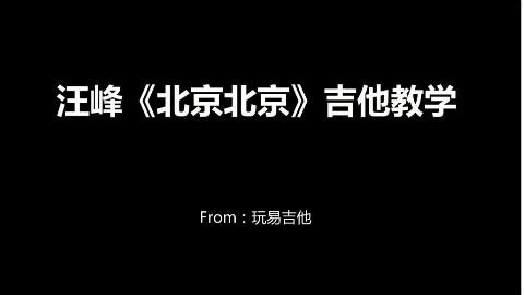 汪峰《北京北京》吉他弹唱教学(含吉他谱)