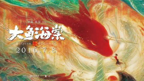 【大鱼海棠翻唱】大鱼 - acfun弹幕视频网 - 认真你就