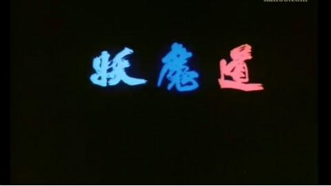 倩女幽魂妖魔道粤语,倩女幽魂妖魔道,倩女幽魂i妖魔道