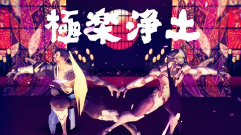 【守望先锋mmd】岛田兄弟 源氏·半藏 -极楽浄土
