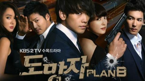 [韩剧]逃亡者/The Fugitive Plan B E13