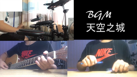 penbeat+架子鼓+吉他 天空之城