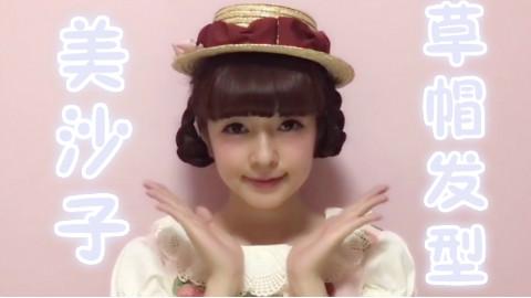 【青木美沙子】草帽发型教程(官方授权发布)