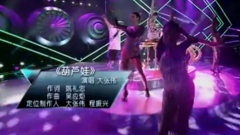 葫芦娃 大张伟 - acfun弹幕视频网