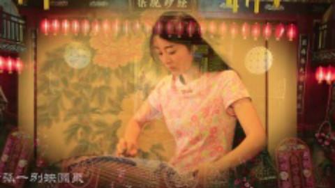 【古筝】《典狱司》玉面小嫣然 2
