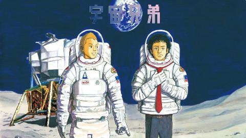 【合集】宇宙兄弟【全99话】【720P】【恶魔岛字幕组】65