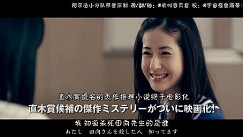 妻夫木聪饰演追逐事件真相的记者田中,而满岛光则出演田中的妹妹.