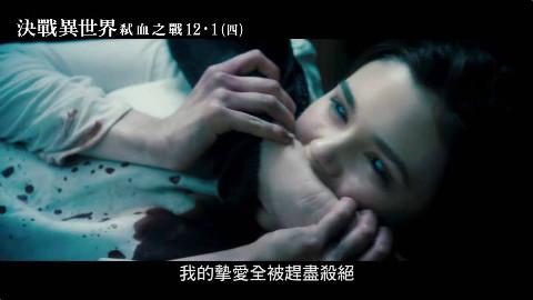 【决战异世界5- 弑血之战】hd中文电影预告