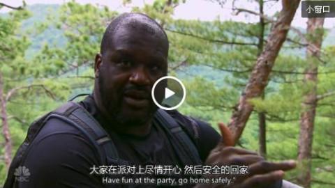 奥尼尔参加贝尔《荒野求生》中文字幕完整版!