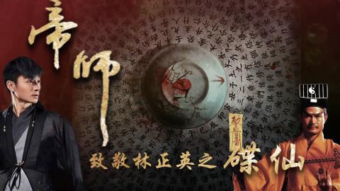 全民TV帝师直播碟仙精华高能 - AcFun弹幕视频
