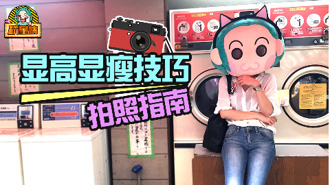 【粉星榜】显高显瘦拍照视频(实用涨姿势!)-A试技巧胸罩图片