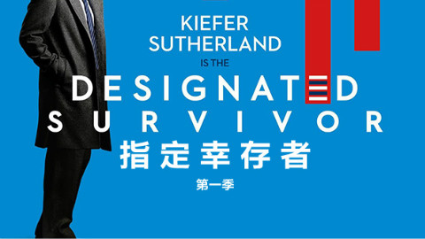 【美剧】指定幸存者 第1季 01 Designated Survivor 中英字幕 720P【耐卡】720P