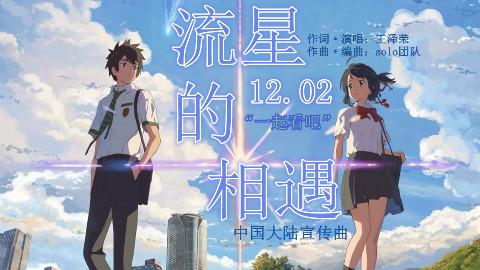 「你的名字.」中国大陆宣传曲《流星的相遇》