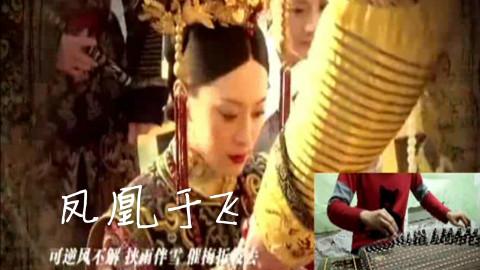 【古筝】凤凰于飞——甄嬛传片尾曲
