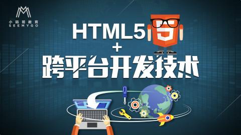 小码哥李南江HTML5教程-【HTML】01基础知识HTTP(理解)