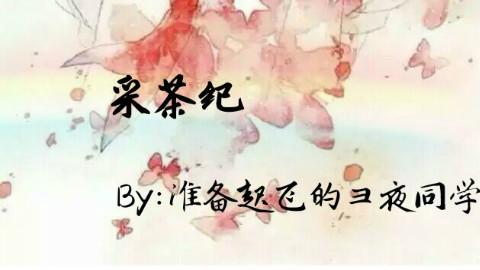 【彐夜】采茶纪