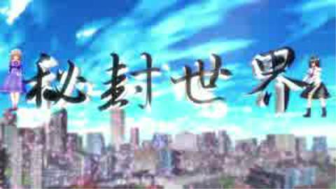 【第18回MMD杯本选】秘封世界【东方MMD】