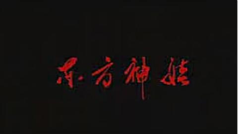 【国动】东方神娃第一部(01--30集)