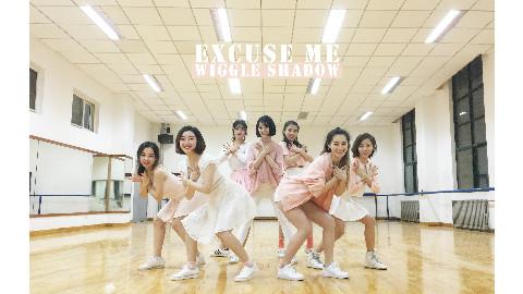 [影子]AOA-ExcuseMe仿舞