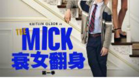 【美剧】衰女翻身 The Mick 第一季 11【双语·字幕组】11