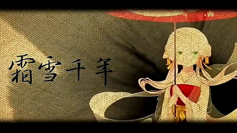 [墨小肥软绵绵]霜雪千年(原创翻唱)