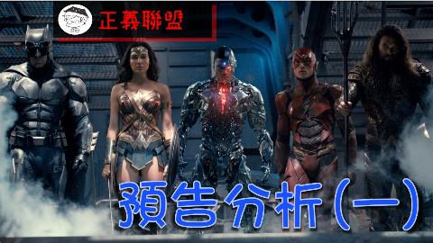 [谁不重要]預告分析《正义联盟》:一掃暗黑風格的DC新作?