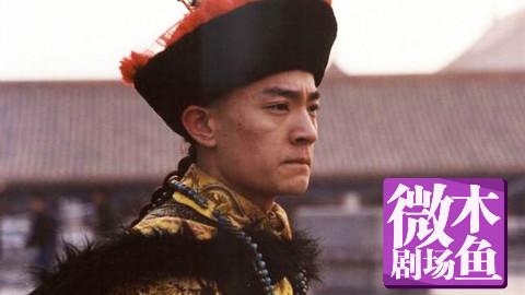 [木鱼微剧场]几分钟看完《走向共和》[Part6]戊戌变法