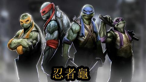 【无脸解说】童年回忆-忍者神龟