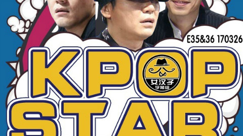 【SBS综艺】170409 Kpop star S6 E39/40 【完结】 中字【女汉子字幕组】E40