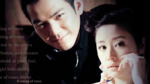 【夜玫瑰】【2009】【剧情/喜剧/爱情】【国语中字】【钟汉良/林心如】