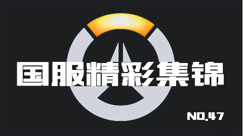 守望先锋国服精彩集锦47:旋转跳跃不停歇Part1