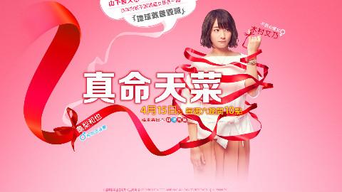 【2017年春季日剧】《真命天菜/我是命中注定的人》01话【纬来日本台】