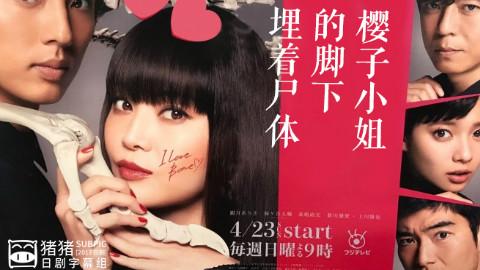 【2017春季日剧】樱子小姐的脚下埋着尸体01【猪猪】