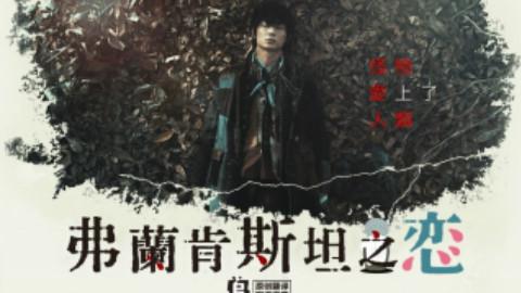 【春季日剧】弗兰肯斯坦之恋01【追新番】