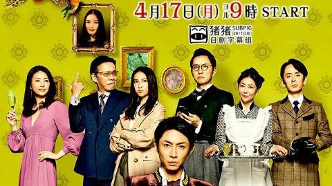 【2017春季】贵族侦探02【猪猪】